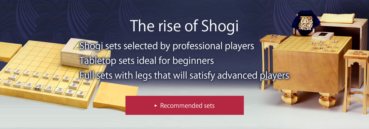 Shogi Recommended sets