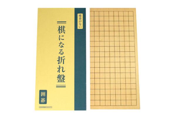 Kininaru: Double-sided folding Go board (19 lines/9 lines)