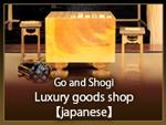 Go and Shogi Luxury goods shop【Japanese】