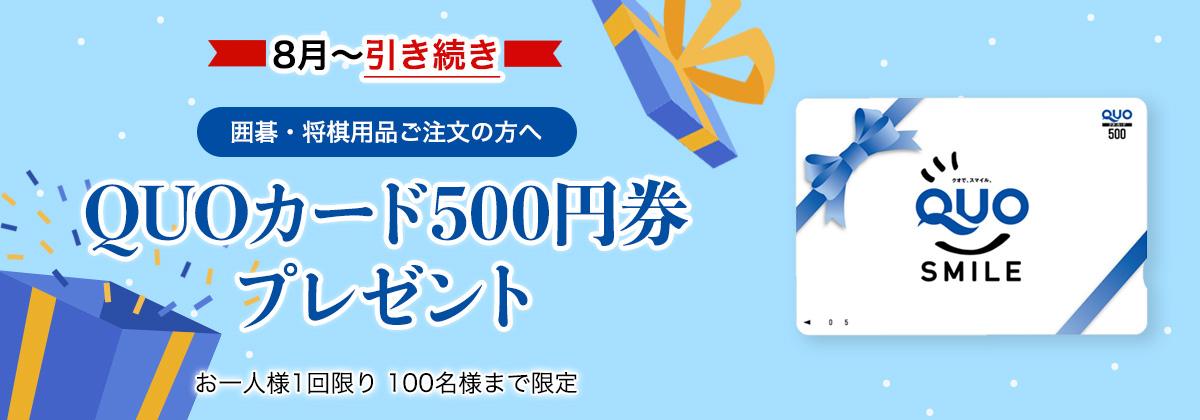 QUOカード500円券プレゼント