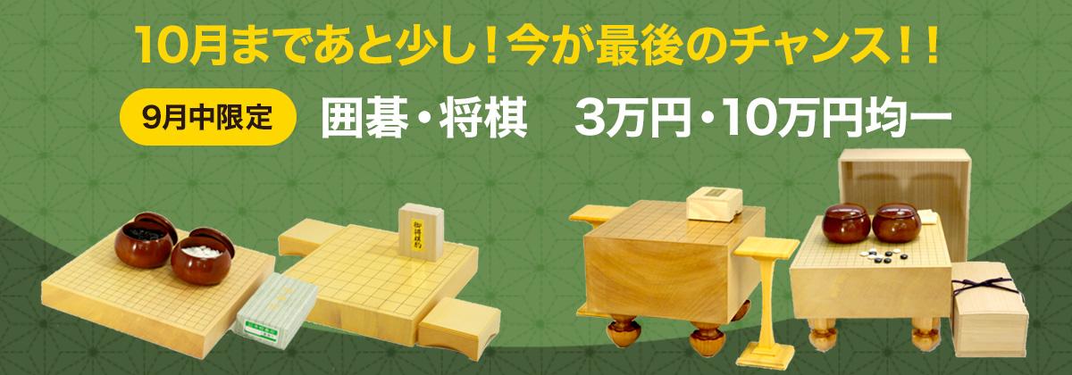 10月まであと少し!今が最後のチャンス!!9月中限定 囲碁・将棋 3万円・10万円均一