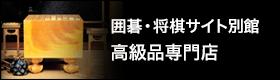 囲碁・将棋サイト別館 高級品専門店