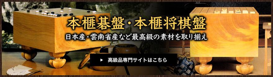 本榧碁盤・本榧将棋盤 日本産・雲南省産など最高級の素材を取り揃え 高級品専門サイトはこちら