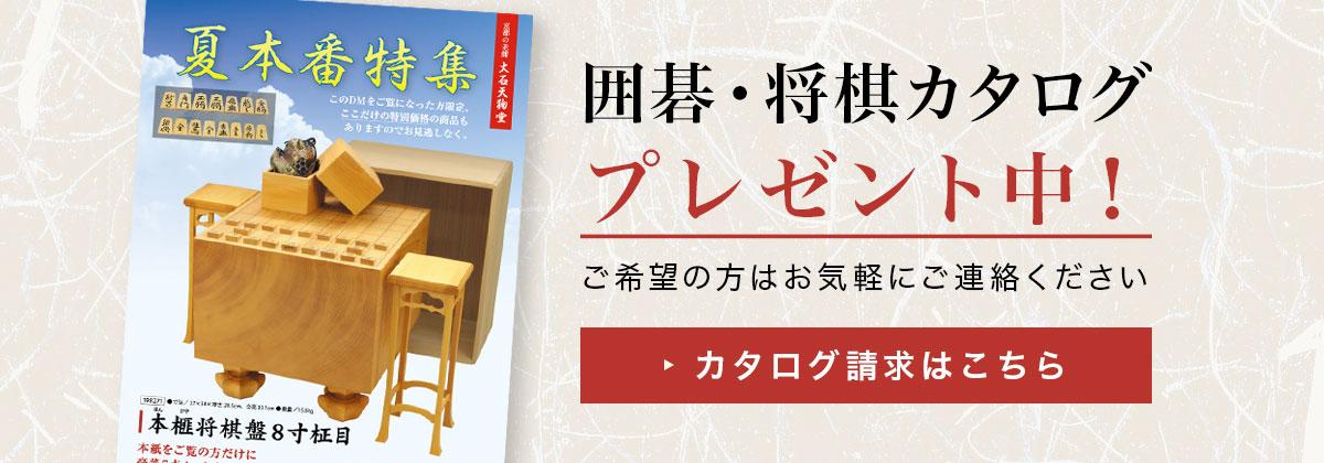 囲碁・将棋カタログ プレゼント中!ご希望の方はお気軽にご連絡ください