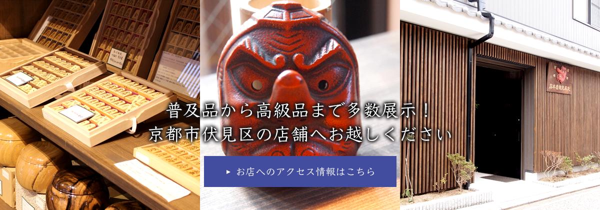 普及品から高級品まで多数展示!京都市伏見区の店舗へお越しください