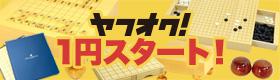 ヤフオク 1円スタート
