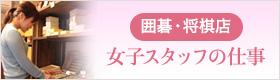 囲碁・将棋店 女子スタッフの仕事
