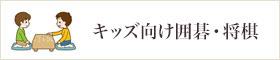 キッズ向け囲碁・将棋