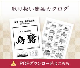 取り扱い商品カタログ PDFダウンロードはこちら