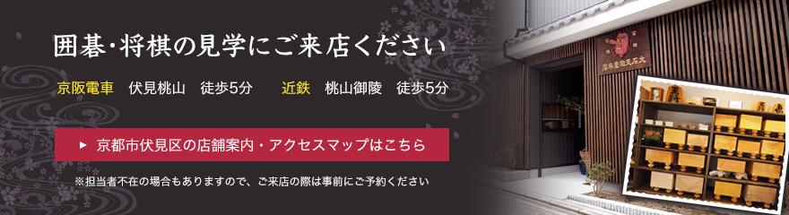 囲碁・将棋の見学にご来店ください 京阪電車 伏見桃山 徒歩5分 近鉄 桃山御陵 徒歩5分 京都市伏見区の店舗案内・アクセスマップはこちら