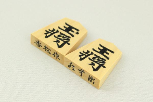 香松作本つげ特上彫(水無瀬)2