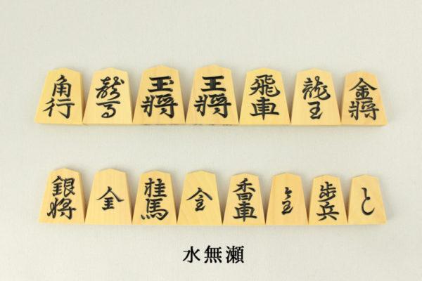 香松作本つげ特上彫(水無瀬)1