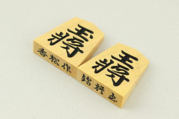 香松作本つげ特上彫(錦旗)2