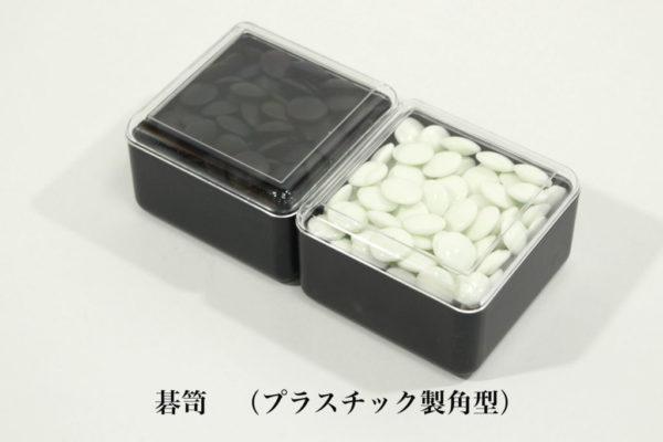 プラスチック製角型碁笥