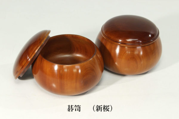碁笥 新桜(マホガニー)特大