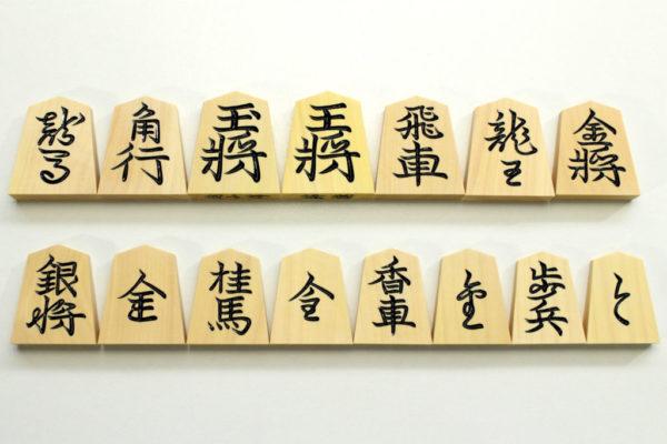 将棋駒 薩摩つげ特上彫 越山作(錦旗・水無瀬・菱湖)