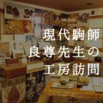 将棋駒の現代作家・熊澤良尊先生の工房へ【2】