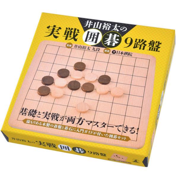 井山裕太の実戦囲碁 9路盤