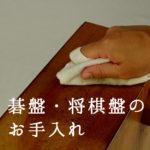 【お手入れの話】碁盤・将棋盤のメンテナンス