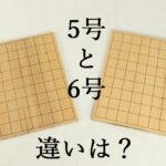 折将棋盤 5号と6号の違いは??